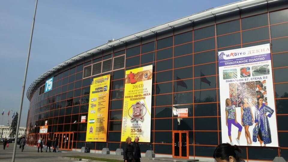 43 Federal Trade Fair for Textile and light industry goods and equipment
